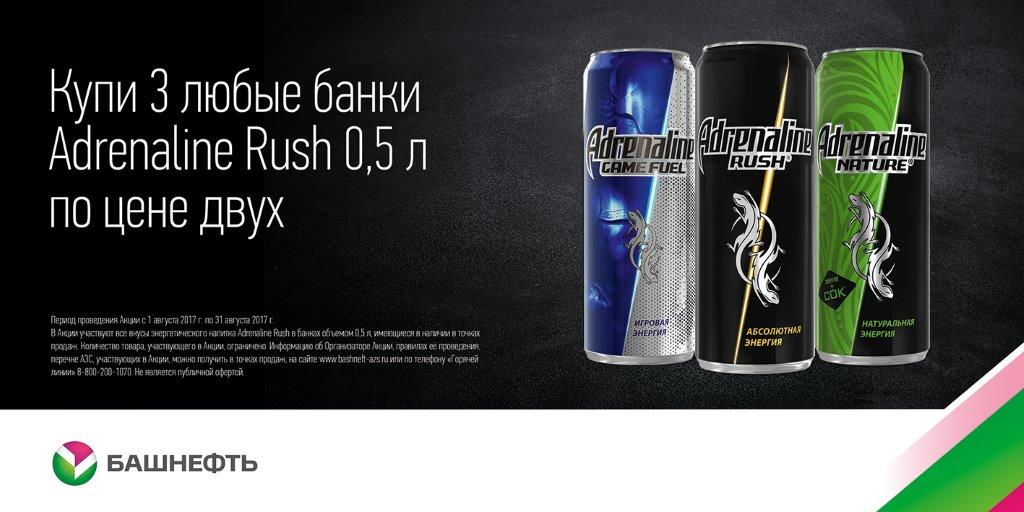 «Купи 3 любых банки Adrenaline Rush 0,5л по цене двух»!